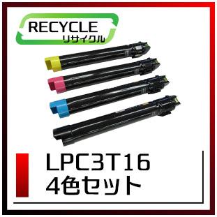 エプソン LPC3T16(K/C/M/Y)ETカートリッジ 4色セット 即納再生品 <宅配便配送商品>