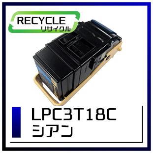 エプソン LPC3T18C ETカートリッジ(シアン)即納再生品 <宅配配送商品>
