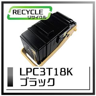 エプソン LPC3T18K ETカートリッジ(ブラック)即納再生品 <宅配配送商品>