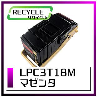 エプソン LPC3T18M ETカートリッジ(マゼンタ)即納再生品 <宅配配送商品>