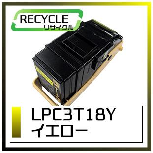 エプソン LPC3T18Y ETカートリッジ(イエロー)即納再生品 <宅配配送商品>