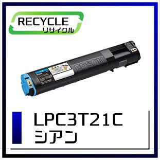 エプソン LPC3T21C ETカートリッジ(シアン)即納再生品 <宅配便配送商品>