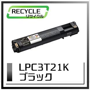 エプソン LPC3T21K ETカートリッジ(ブラック)即納再生品 <宅配配送商品>