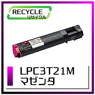 エプソン LPC3T21M ETカートリッジ(マゼンタ)即納再生品 <宅配便配送商品>