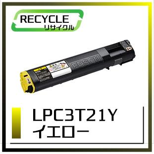 エプソン LPC3T21Y ETカートリッジ(イエロー)即納再生品 <宅配便配送商品>