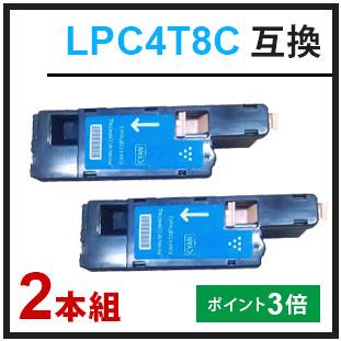 LPC4T8C(エプソン互換トナー)
