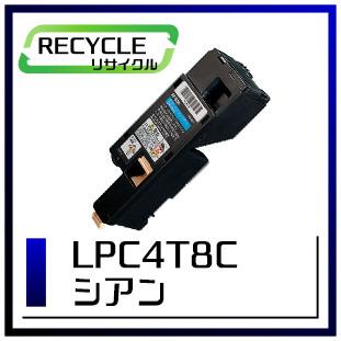 エプソン LPC4T8C ETカートリッジ(シアン)Mサイズ 即納再生品 <宅配配送商品>