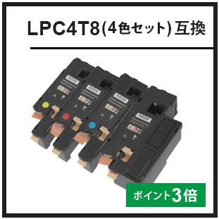 LPC4T8 4色セット(エプソン互換トナー)