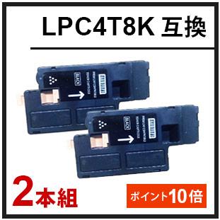 LPC4T8K(エプソン互換トナー)