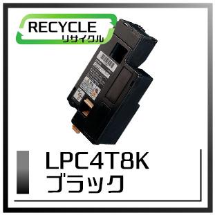 エプソン LPC4T8K ETカートリッジ(ブラック)Mサイズ 即納再生品 <宅配便配送商品>