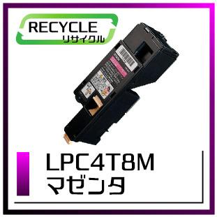エプソン LPC4T8M ETカートリッジ(マゼンタ)Mサイズ 即納再生品 <宅配配送商品>