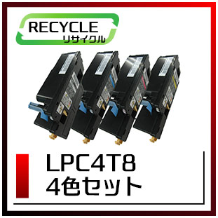 エプソン LPC4T8(K/C/M/Y)ETカートリッジ 4色セット Mサイズ 即納再生品 <宅配配送商品>