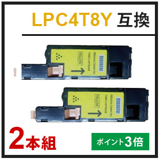 LPC4T8Y(エプソン互換トナー)