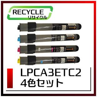 エプソン LPCA3ETC2(K/C/M/Y)ETカートリッジ 4色セット 即納再生品 <宅配配送商品>