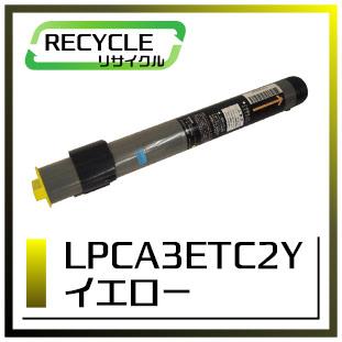 エプソン LPCA3ETC2Y ETカートリッジ(イエロー)即納再生品 <宅配配送商品>
