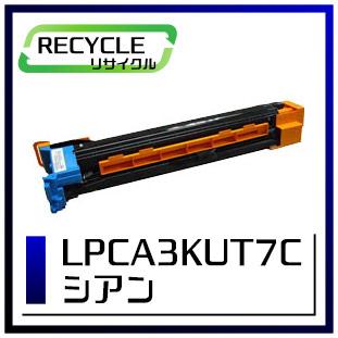 エプソン LPCA3KUT7C 感光体ユニット(シアン)現物再生品 <宅配配送商品>