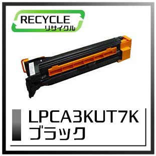 エプソン LPCA3KUT7K 感光体ユニット(ブラック)現物再生品 <宅配配送商品>