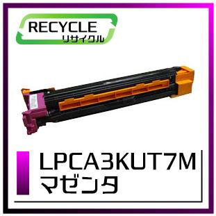 エプソン LPCA3KUT7M 感光体ユニット(マゼンタ)現物再生品 <宅配配送商品>
