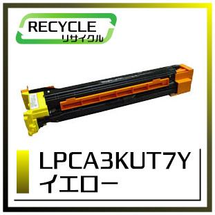 エプソン LPCA3KUT7Y 感光体ユニット(イエロー)現物再生品 <宅配配送商品>