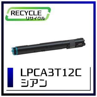 エプソン LPCA3T12C ETカートリッジ(シアン)即納再生品 <宅配配送商品>