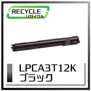 エプソン LPCA3T12K ETカートリッジ(ブラック)即納再生品 <宅配配送商品>
