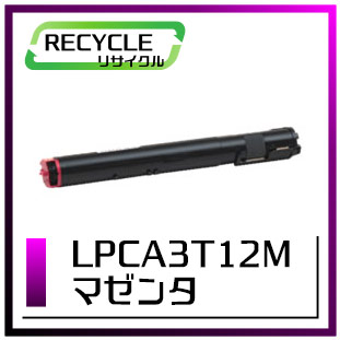 エプソン LPCA3T12M ETカートリッジ(マゼンタ)即納再生品 <宅配配送商品>