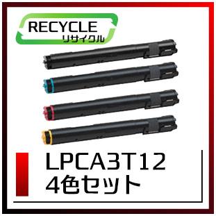 エプソン LPCA3T12(K/C/M/Y)4色セット トナーカートリッジ 即納再生品 <宅配配送商品>