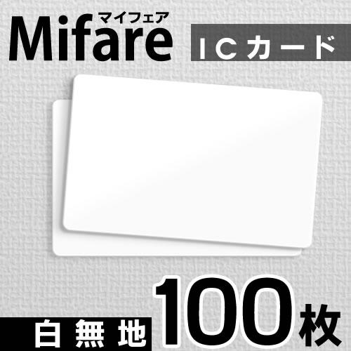 【1枚あたり230円】Mifare(マイフェア)内蔵 白無地ICカード 100枚 <メール便配送商品>