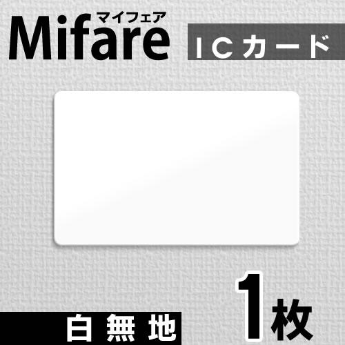 Mifare(マイフェア)内蔵 白無地ICカード 1枚 <メール便配送商品>