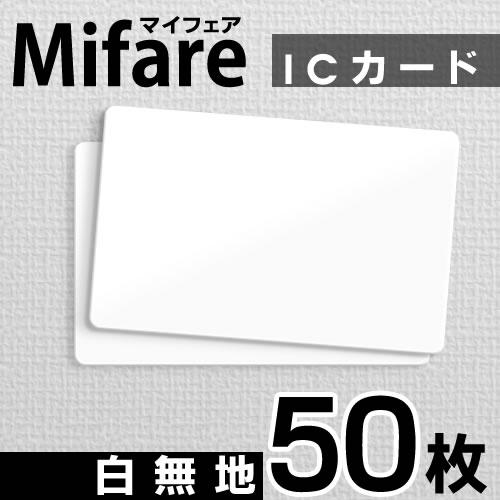 【1枚あたり260円】Mifare(マイフェア)内蔵 白無地ICカード 50枚 <メール便配送商品>