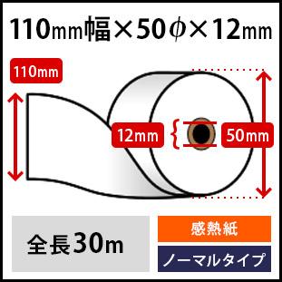 感熱ロール紙 110×50(30m)×12 スタンダードタイプ <宅配配送商品>