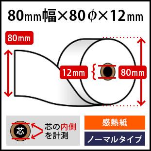 感熱ロール紙 80×80×12 スタンダードタイプ <宅配配送商品>