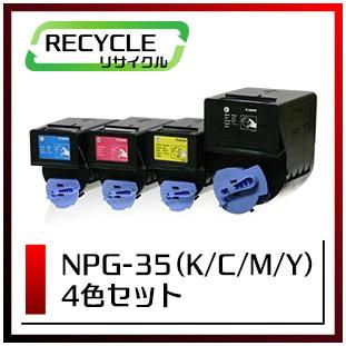 NPG-35(4色セット)キヤノンリサイクルトナー