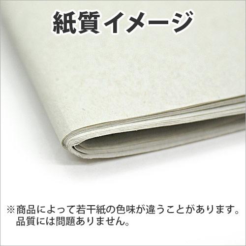 紙質サンプル