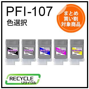 PFI-107(色選択)
