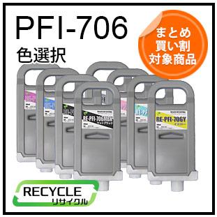 PFI-706(色選択)