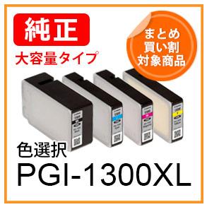 PGI-1300XL(色選択)