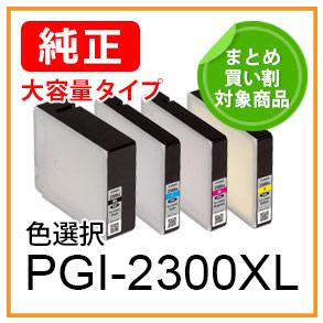 PGI-2300XL(色選択)