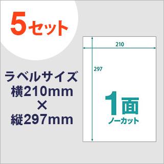 ラベル用紙 楽貼ラベル 1面(ノーカット)A4 500枚(100枚入×5)UPRL01A-500(RB07) 品番:UPRL01A 中川製作所 <宅配便配送商品>