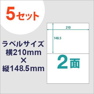 ラベル用紙 楽貼ラベル 2面 A4 500枚(100枚入×5)UPRL02A-500(RB08)品番:UPRL02A 中川製作所 <宅配配送商品>