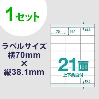 ラベル用紙 楽貼ラベル 21面 上下余白付き A4 100枚 UPRL21B-100(RB17)品番:UPRL21B 中川製作所 <メール便配送商品>