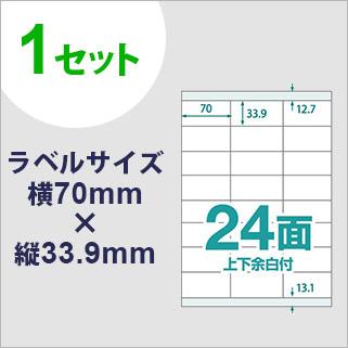 ラベル用紙 楽貼ラベル 24面 上下余白付き A4 100枚 UPRL24A-100(RB18)品番:UPRL24A 中川製作所 <メール便配送商品>