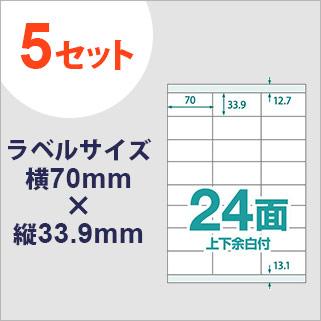 ラベル用紙 楽貼ラベル 24面 上下余白付き A4 500枚(100枚入×5)UPRL24A-500(RB18)品番:UPRL24A 中川製作所 <宅配配送商品>