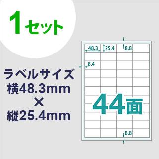ラベル用紙 楽貼ラベル 44面 A4 100枚 UPRL44A-100(RB20)品番:UPRL44A 中川製作所 <メール便配送商品>