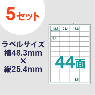 ラベル用紙 楽貼ラベル 44面 A4 500枚(100枚入×5)UPRL44A-500(RB20)品番:UPRL44A 中川製作所 <宅配便配送商品>