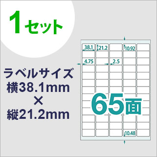 ラベル用紙 楽貼ラベル 65面 A4 100枚 UPRL65A-100(RB21)品番:UPRL65A 中川製作所 <メール便配送商品>