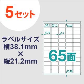 ラベル用紙 楽貼ラベル 65面 A4 500枚(100枚入×5)UPRL65A-500(RB21)品番:UPRL65A 中川製作所 <宅配便配送商品>