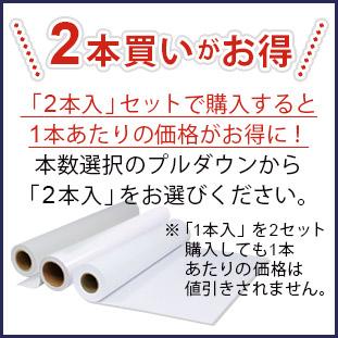 インクジェットロール紙(2本入でお得)