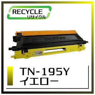 TN-195Y(イエロー)