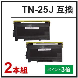 TN-25J(ブラザー互換トナー)
